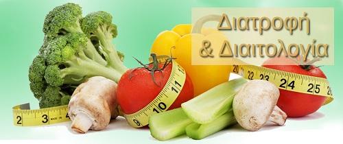 Διατροφή & Διαιτολογία