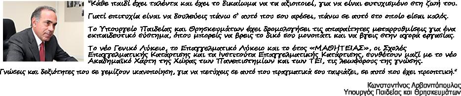epitixia_einai_hand