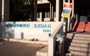 filosofiki-ekpa1