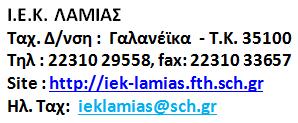 iek-lamias