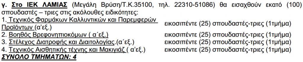 iek-oaed-2014-2015