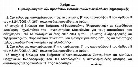nea-ptyxia-pe1920
