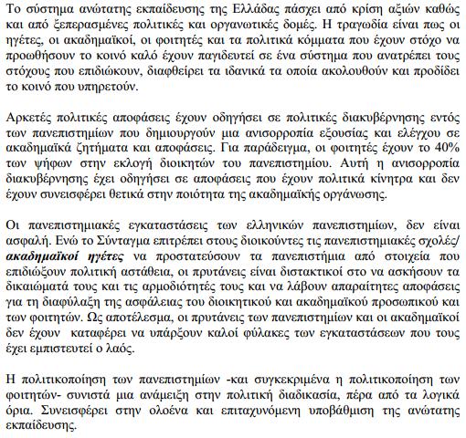 oosa_edu_2011_3thmia